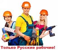 Наши рабочие профессионалы-постоянно проживают в Москве или ближайшем подмосковье