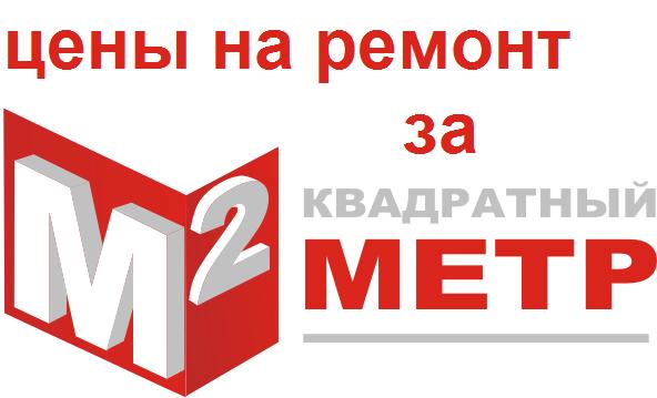 Ремонт квартир в новостройке Санкт-Петербурга