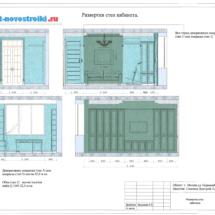 дизайн кабинета квартиры