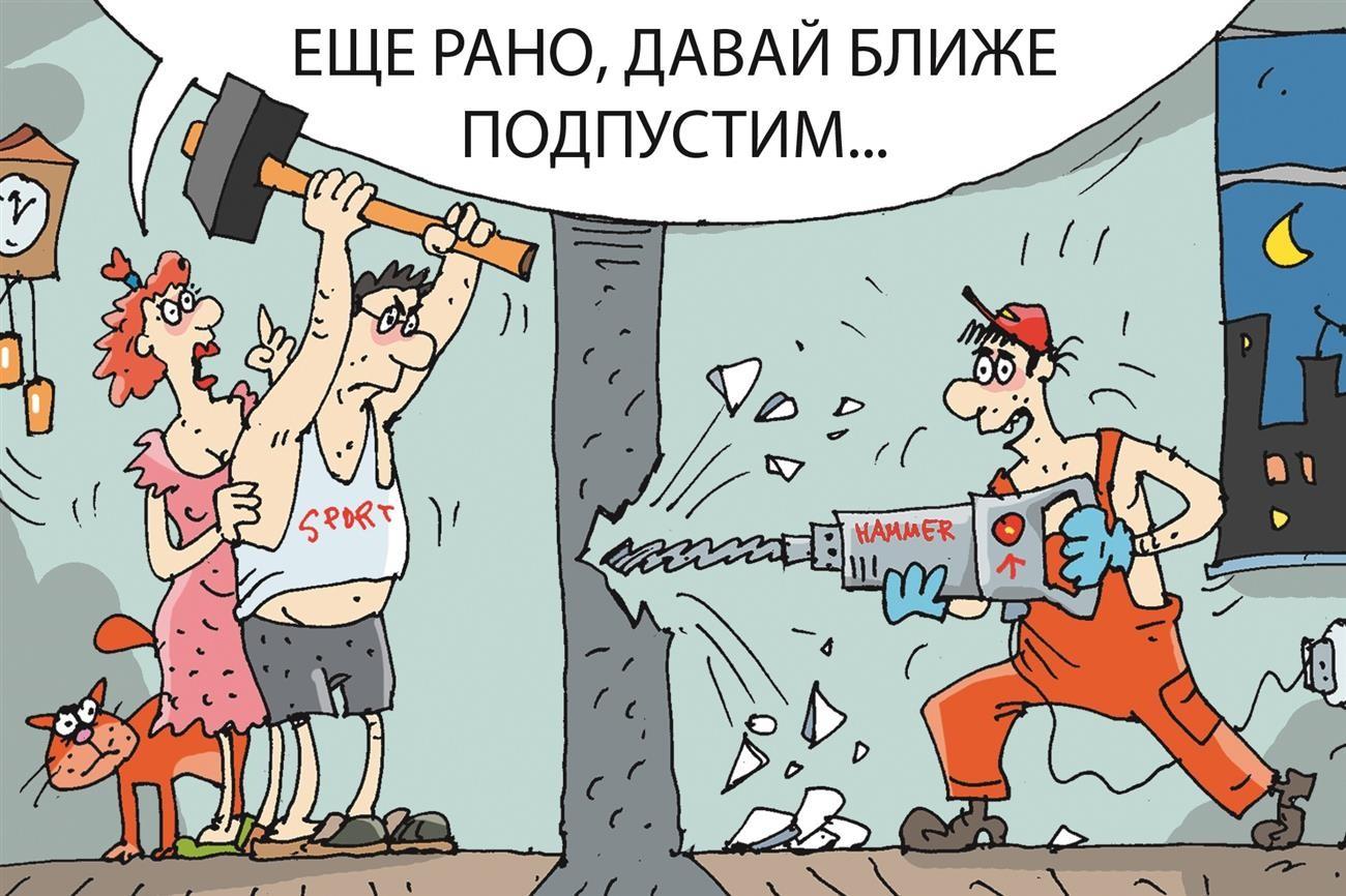 время когда можно делать ремонт квартир в Москве