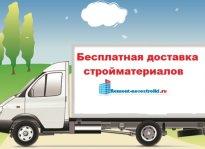 бесплатная доставка стройматериалов