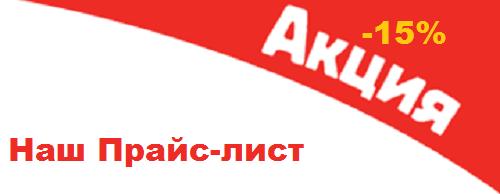 прайс-лист на отделочные работы 2019 в Москве и московской области