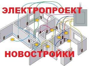 электропроект квартиры в новостройке