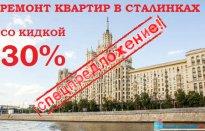 Особые условия,для владельцев квартир в сталинских домах