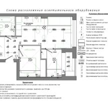 план размещения освещения