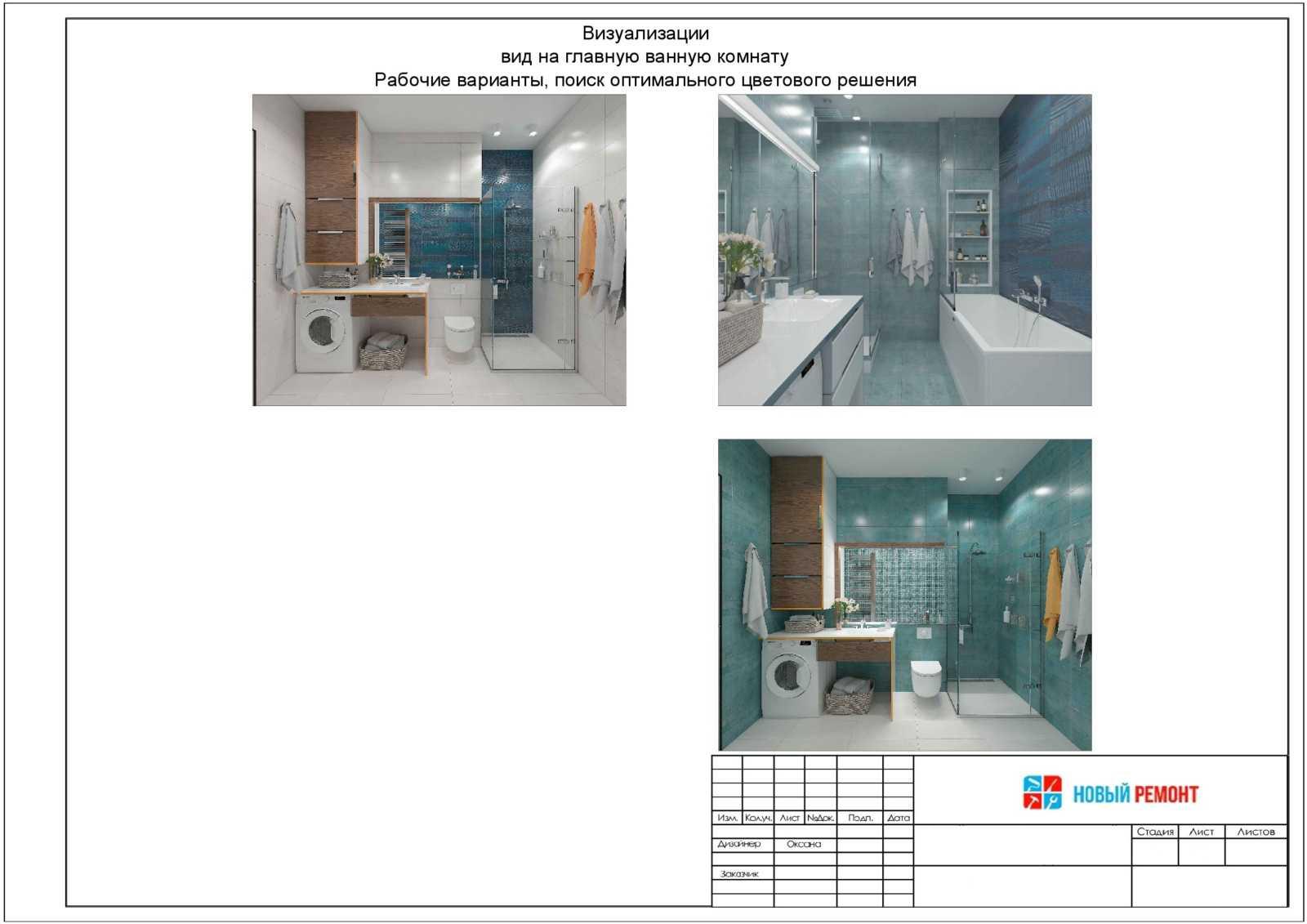 дизайн санузла в трехкомнатной квартире