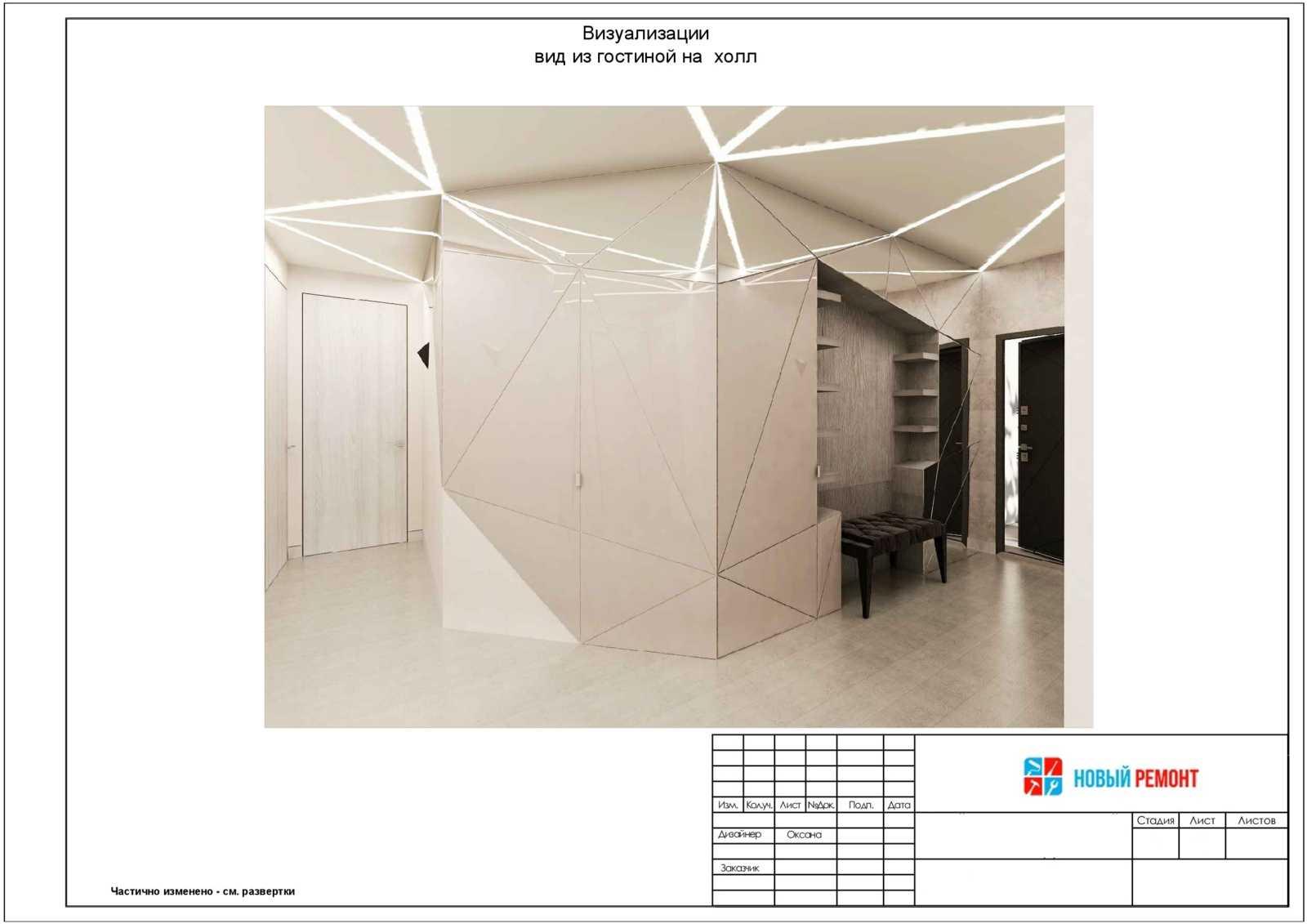 дизайн интерьера квартир недорого