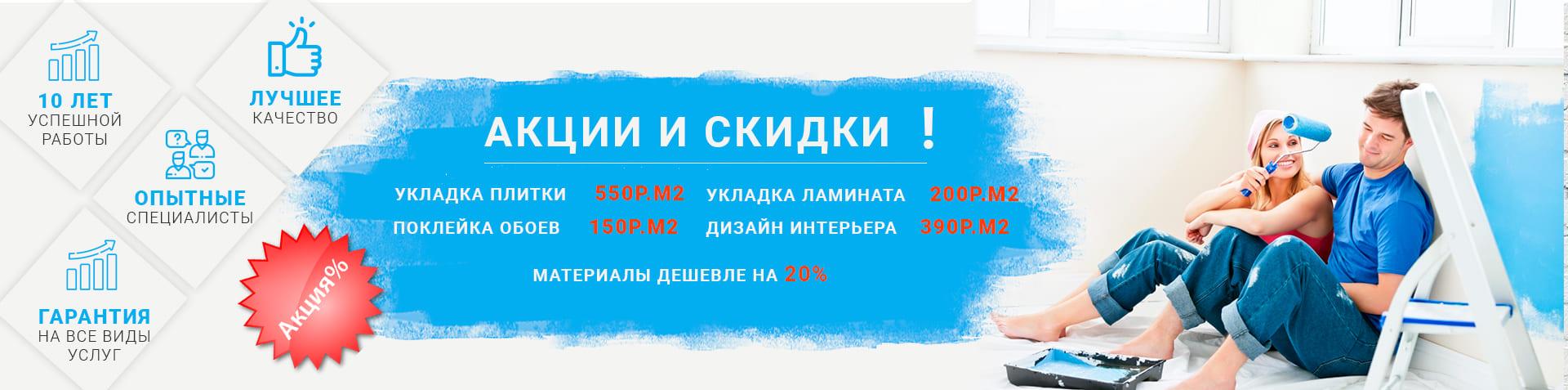 Ремонт квартир в Москве под ключ – от НОВЫЙ-РЕМОНТ
